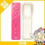 ショッピングWii Wii ニンテンドーWii Wiiリモコン ピンク Wiiリモコンジャケット同梱 ジャケット付き コントローラー Nintendo 任天堂 ニンテンドー 中古 送料無料