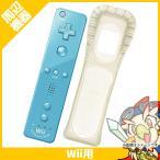 Wii ニンテンドーWii Wiiリモコン プラス アオ リモコンプラス Wiiリモコンジャケット同梱 リモコンカバー コントローラー 任天堂 中古 送料無料