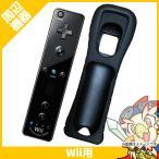 ショッピングWii Wii ニンテンドーWii Wiiリモコン プラス クロ リモコンプラス Wiiリモコンジャケット同梱 リモコンカバー コントローラー 任天堂 中古 送料無料