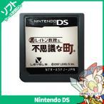 DS ソフトのみ レイトン教授と不思議な町 特典無し 箱取説なし Nintendo 任天堂 ニンテンドー 【中古】