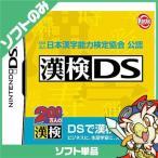 DS ニンテンドーDS 財団法人 日本漢字能力検定協会 公認 漢検DS 漢検 ソフトのみ ソフト単品 Nintendo 任天堂 ニンテンドー 中古 送料無料