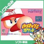 GBA ゲームボーイアドバンス パワプロクンポケット7 パワプロ ソフトのみ ソフト単品 Nintendo 任天堂 ニンテンドー 中古 送料無料