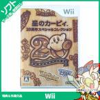 Wii ニンテンドーWii 星のカービィ 20周年スペシャルコレクション カービィ ソフト ケースあり Nintendo 任天堂 ニンテンドー 中古 送料無料