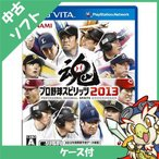 プロ野球スピリッツ2013 - PS Vita