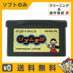 GBA ゲームボーイアドバンス リズム天国 ソフトのみ ソフト単品 Nintendo 任天堂 ニンテンドー 中古 送料無料