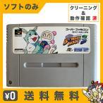 スーファミ スーパーファミコン SFC スーパーボンバーマン3 ボンバーマン3 ソフトのみ ソフト単品 Nintendo 任天堂 ニンテンドー 中古 送料無料