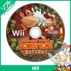 Wii ニンテンドーWii ドンキーコング リターンズ ソフトのみ ソフト単品 Nintendo 任天堂 ニンテンドー 中古 送料無料