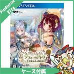 ソフィーのアトリエ  不思議な本の錬金術士  - PS Vita