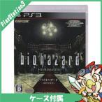 PS3 バイオハザード HDリマスター ソフト ケースあり PlayStation3 SONY ソニー 中古 送料無料