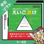 DS 英語が苦手な大人のDSトレーニング えいご漬け 英語 ソフト ケースあり Nintendo 任天堂 ニンテンドー 中古 送料無料
