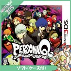 3DS ペルソナQ シャドウ オブ ザ ラビリンス ソフト ニンテンドー 任天堂 Nintendo 中古 送料無料