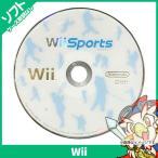 Wii Wii Sports ソフト のみ Nintendo 任天堂 ニンテンドー 中古 送料無料