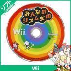 Wii みんなのリズム天国 ソフト のみ Nintendo 任天堂 ニンテンドー 中古 送料無料