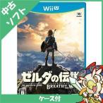 WiiU ゼルダの伝説 ブレス オブ ザ ワイルド ソフト ケースあり Nintendo 任天堂 ニンテンドー 中古 送料無料