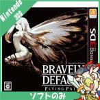 3DS ブレイブリーデフォルト ソフト のみ Nintendo 任天堂 ニンテンドー 中古 送料無料