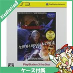 PS3 Devil May Cry 4 PLAYSTATION 3 the Best ソフト ケースあり  SONY ソニー 中古 送料無料