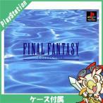 PS ファイナルファンタジーコレクション ソフト FF プレステ プレイステーション 中古 送料無料