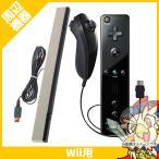 Wii リモコンプラス追加パック kuro RVL-A-AS03 コントローラー ニンテンドー 任天堂 Nintendo 中古 送料無料