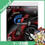PS3 グランツーリスモ 5 通常版 プレステ3 PlayStation3 プレイステーション3 中古 送料無料