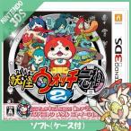 3DS 妖怪ウォッチ2 元祖 ソフト ニンテンドー 任天堂 NINTENDO 中古 送料無料
