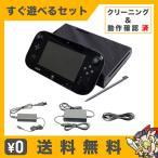 Wii U 本体 プレミアムセット kuro クロ 中古 すぐ遊べるセット