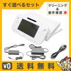 Wii U 本体 プレミアムセット siro シロ 中古 すぐ遊べるセット