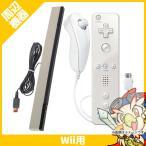 ショッピングWii Wii ウィー リモコンプラス 追加パック shiro ヌンチャク コントローラー ニンテンドー 任天堂 Nintendo 中古 送料無料