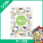 Wii Wiiソフト はじめてのWii(ソフト単品) [ Wii] 中古 送料無料