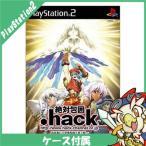 PS2 .hack// 絶対包囲 Vol.4 ソフト プレステ2 PlayStation2 プレイステーション2 中古 送料無料
