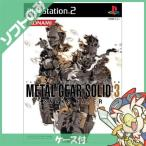 PS2 METAL GEAR SOLID 3 SNAKE EATER ソフト プレステ2 プレイステーション2 PlayStation2 SONY 中古 送料無料