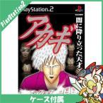 PS2 アカギ~闇に降り立った天才~ ソフト プレステ2 プレイステーション2 PlayStation2 SONY 中古 送料無料