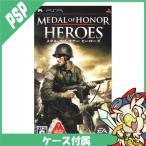 PSP メダル オブ オナー ヒーローズ ソフト プレイステーションポータブル 中古 送料無料
