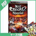 PSP 無双OROCHI 2 Special ソフト プレイステーションポータブル 中古 送料無料