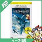 エースコンバットX スカイズ オブ デセプション PSP the Best