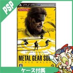 PSP メタルギア ソリッド ピースウォーカー ソフト プレイステーションポータブル 中古 送料無料