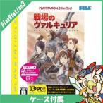 PS3 戦場のヴァルキュリア PLAYSTATION 3 the Best ソフト プレステ3 プレイステーション3 PlayStation3 SONY 中古 送料無料