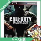 PS3 コール オブ デューティ ブラックオプス 字幕版 CERO区分_Z相当 ソフト プレステ3 プレイステーション3 PlayStation3 SONY 中古 送料無料