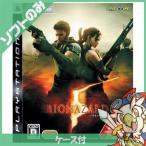 PS3 バイオハザード5 ソフト プレステ3 プレイステーション3 PlayStation3 SONY 中古 送料無料
