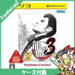 PS3 龍が如く3 PlayStation3 the Best ソフト プレステ3 プレイステーション3 PlayStation3 SONY 中古 送料無料