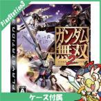 PS3 ガンダム無双2 ソフト プレステ3 プレイステーション3 PlayStation3 SONY 中古 送料無料