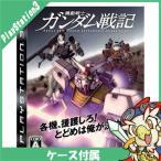 PS3 機動戦士ガンダム戦記 ソフト プレステ3 プレイステーション3 PlayStation3 SONY 中古 送料無料