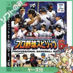 PS3 プロ野球スピリッツ6 ソフト プレステ3 プレイステーション3 PlayStation3 SONY 中古 送料無料