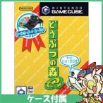 ゲームキューブ GC どうぶつの森 e+ ソフト ソフト単品 GAMECUBE ニンテンドー 任天堂 Nintendo 中古 送料無料