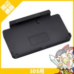 3DS専用 充電台 純正 ニンテンドー 任天堂 Nintendo 中古