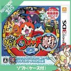 3DS 妖怪ウォッチ2 真打 妖怪ウォッチ ソフト 特典なし ニンテンドー 任天堂 Nintendo 中古 送料無料