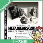PS3 メタルギア ソリッド 4 ガンズ・オブ・ザ・パトリオット スペシャルエディション ソフト プレステ3 プレイステーション3 PlayStation3 SONY 中古 送料無料
