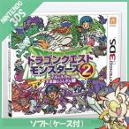 3DS ドラゴンクエストモンスターズ2 イルとルカの不思議なふしぎな鍵 ソフト ニンテンドー 任天堂 NINTENDO 中古 送料無料