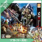 3DS ソフト モンスターハンター4G モンハン4G ソフト ニンテンドー 任天堂 NINTENDO 中古 送料無料