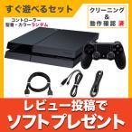 PS4 本体 ジェット・ブラック CUH-1200AB01 プレステ4 プレイステーション4 PlayStation4 SONY ゲーム機 中古 送料無料