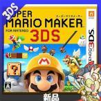 3DS スーパーマリオメーカー for NINTENDO 3DS ソフト ニンテンドー 任天堂  NINTENDO 新品 送料無料